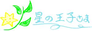 愛知県気功カフェ 星の王子さま